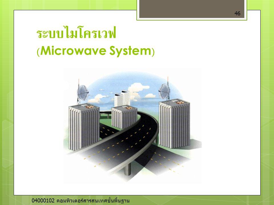 ระบบไมโครเวฟ (Microwave System) 46 04000102 คอมพิวเตอร์สารสนเทศขั้นพื้นฐาน