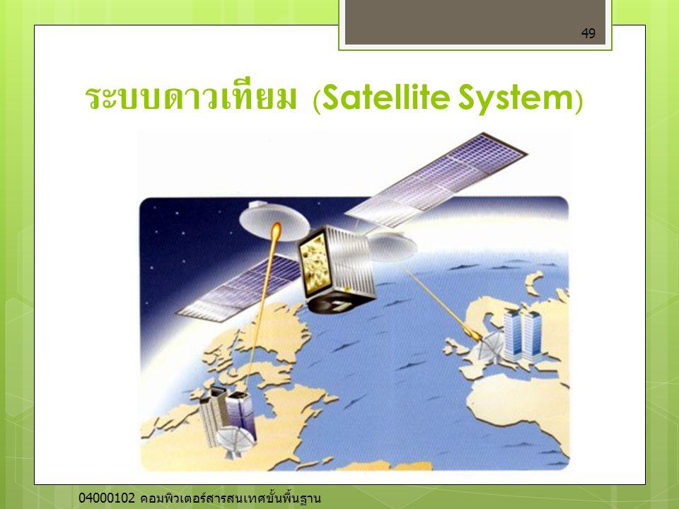 ระบบดาวเทียม (Satellite System) 49 04000102 คอมพิวเตอร์สารสนเทศขั้นพื้นฐาน
