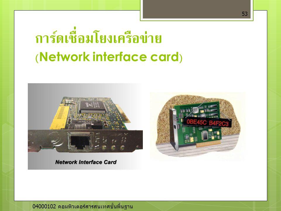 การ์ดเชื่อมโยงเครือข่าย (Network interface card) 53 04000102 คอมพิวเตอร์สารสนเทศขั้นพื้นฐาน