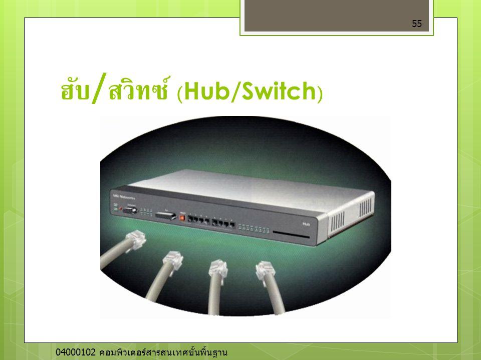 ฮับ / สวิทซ์ (Hub/Switch) 55 04000102 คอมพิวเตอร์สารสนเทศขั้นพื้นฐาน