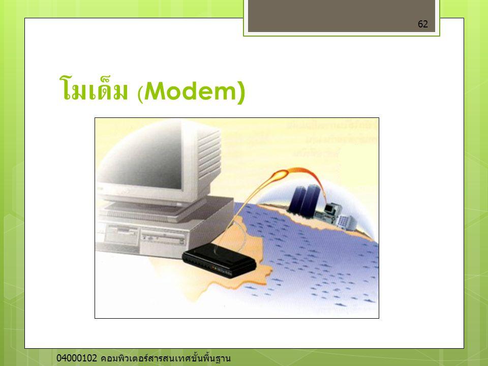โมเด็ม (Modem) 62 04000102 คอมพิวเตอร์สารสนเทศขั้นพื้นฐาน