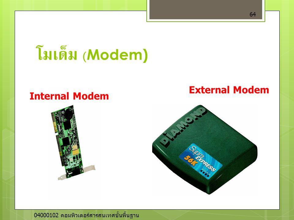 โมเด็ม (Modem) 64 Internal Modem External Modem 04000102 คอมพิวเตอร์สารสนเทศขั้นพื้นฐาน