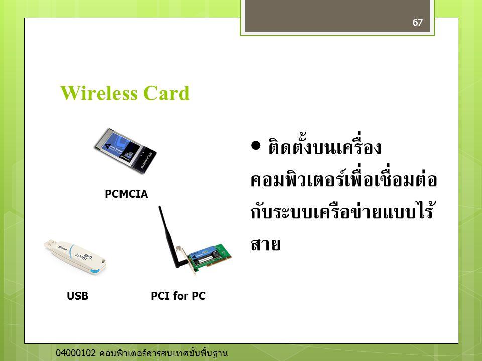 Wireless Card 67 04000102 คอมพิวเตอร์สารสนเทศขั้นพื้นฐาน PCMCIA PCI for PCUSB ติดตั้งบนเครื่อง คอมพิวเตอร์เพื่อเชื่อมต่อ กับระบบเครือข่ายแบบไร้ สาย
