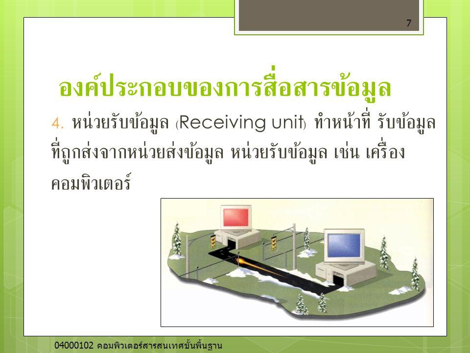 ความแตกต่างระหว่าง Hub และ Switch 58 04000102 คอมพิวเตอร์สารสนเทศขั้นพื้นฐาน  Hub เป็นเพียงตัวขยายสัญญาณข้อมูล / จัดการ สัญญาณที่ส่งมาจากคอมพิวเตอร์และกระจายสัญญาณ ไปยังคอมพิวเตอร์เครื่องอื่นๆ  หากมีการส่งสัญญาณพร้อมๆกัน ความเร็วจะลดลง  ไม่เหมาะที่จะนำมาใช้กับเครือข่ายขนาดใหญ่