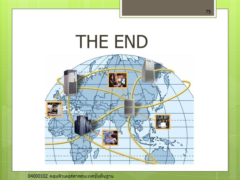 75 THE END 04000102 คอมพิวเตอร์สารสนเทศขั้นพื้นฐาน