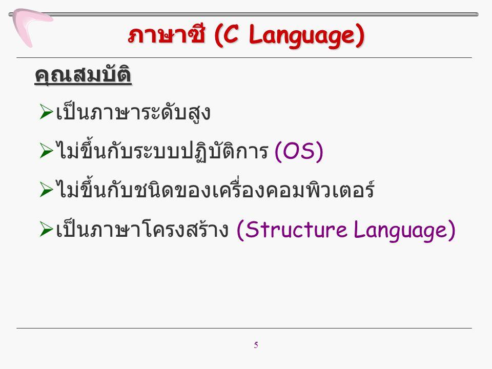 5 ภาษาซี (C Language)  เป็นภาษาระดับสูง  ไม่ขึ้นกับระบบปฏิบัติการ (OS)  ไม่ขึ้นกับชนิดของเครื่องคอมพิวเตอร์  เป็นภาษาโครงสร้าง (Structure Language