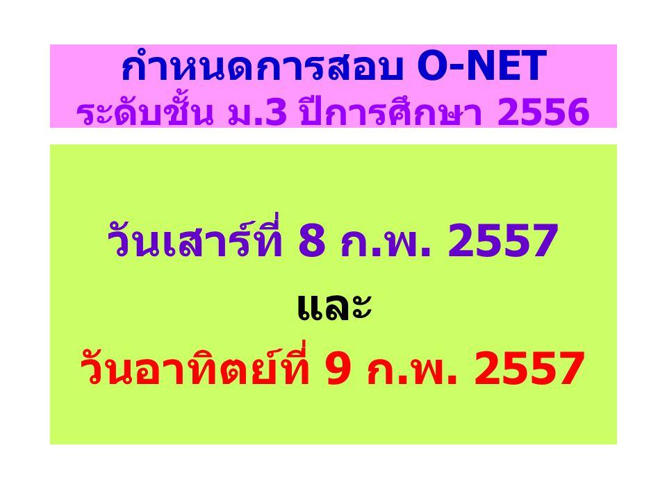 กำหนดการสอบ O-NET ระดับชั้น ม.3 ปีการศึกษา 2556 วันเสาร์ที่ 8 ก.พ. 2557 และ วันอาทิตย์ที่ 9 ก.พ. 2557