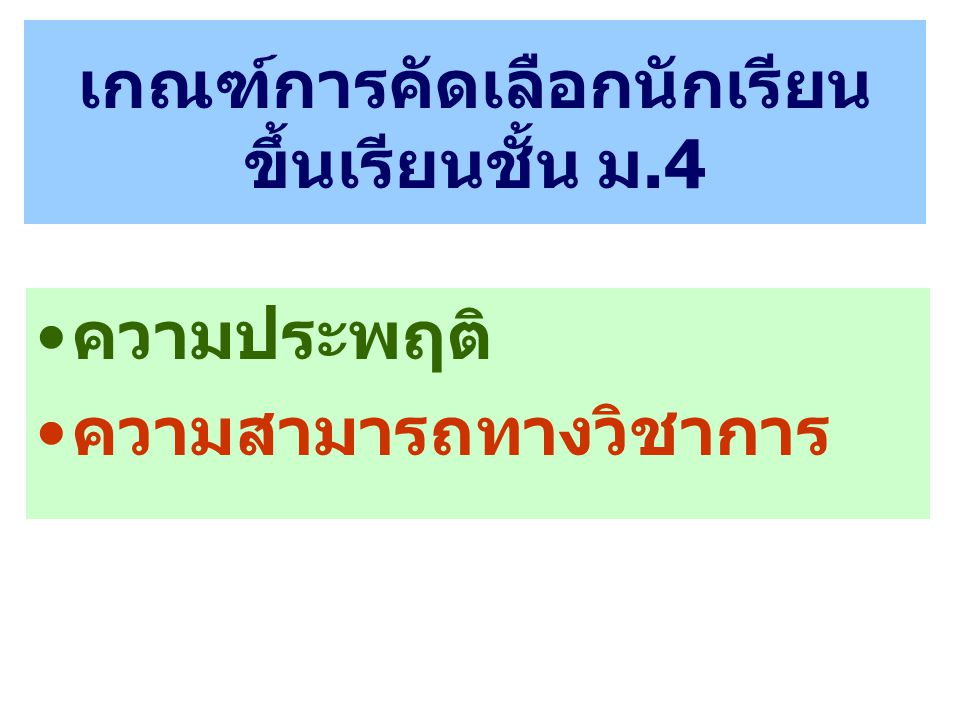 ตัวอย่าง ชื่อ สกุล คะแนนเฉลี่ยวิชา ภาษาไทย GPA คะแนน 15% ด.ช.ฉลาด รักเรียน 3.57 3.57  3.75 = 13.3875 ด.ญ.เมตตา พากเพียร 3.50 3.50  3.75 = 13.1250 ด.ญ.อารี ใจเย็น 3.35 3.35  3.75 = 12.5625