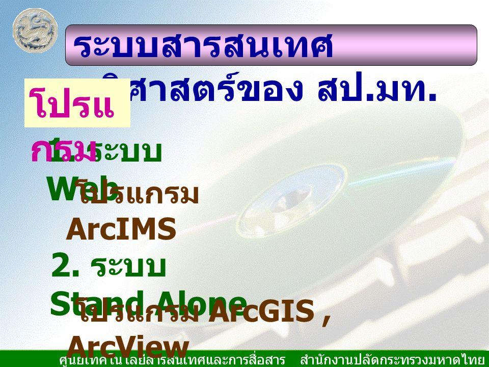 ศูนย์เทคโนโลยีสารสนเทศและการสื่อสารสำนักงานปลัดกระทรวงมหาดไทย 1.