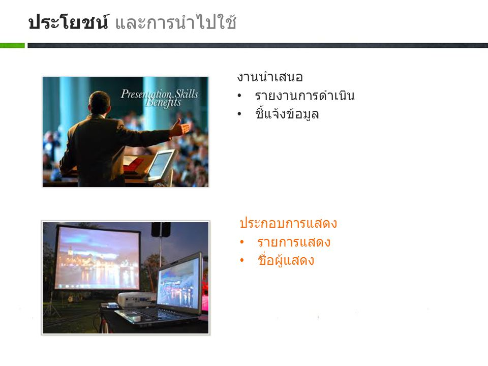 ประกอบการแสดง รายการแสดง ชื่อผู้แสดง งานนำเสนอ รายงานการดำเนิน ชี้แจ้งข้อมูล ประโยชน์ และการนำไปใช้