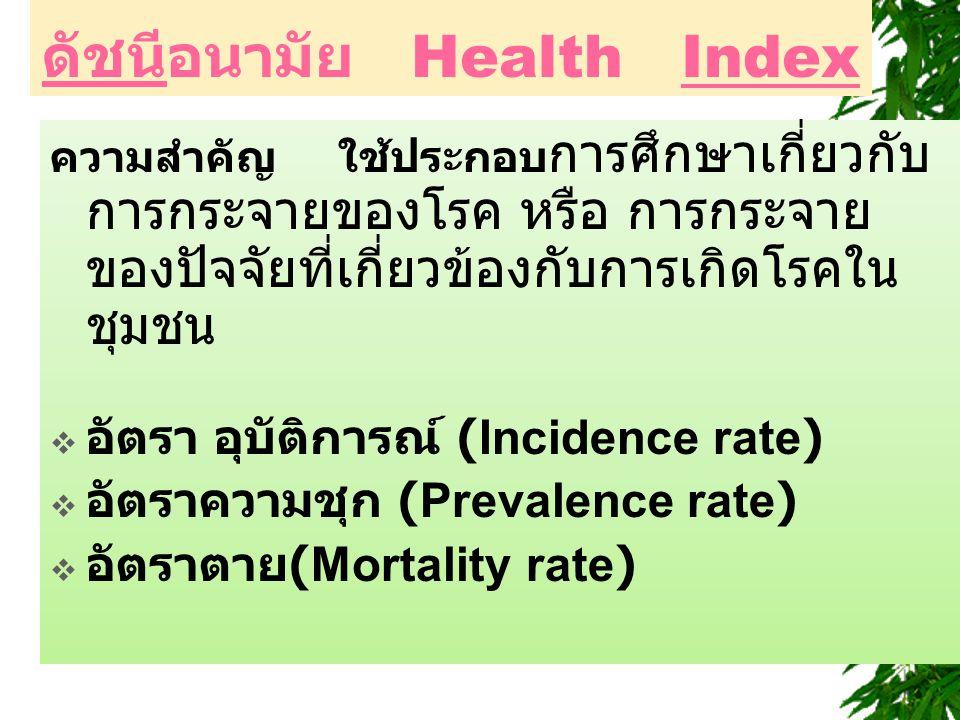 ความสำคัญใช้ประกอบ การศึกษาเกี่ยวกับ การกระจายของโรค หรือ การกระจาย ของปัจจัยที่เกี่ยวข้องกับการเกิดโรคใน ชุมชน  อัตรา อุบัติการณ์ (Incidence rate) 