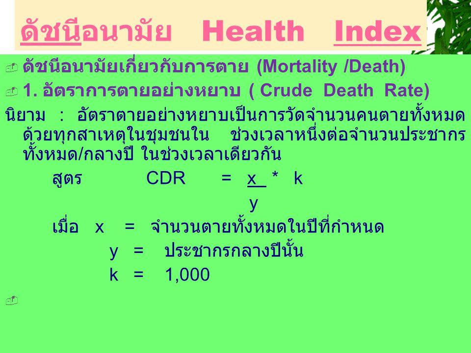  ดัชนีอนามัยเกี่ยวกับการตาย (Mortality /Death)  1. อัตราการตายอย่างหยาบ ( Crude Death Rate) นิยาม : อัตราตายอย่างหยาบเป็นการวัดจำนวนคนตายทั้งหมด ด้ว