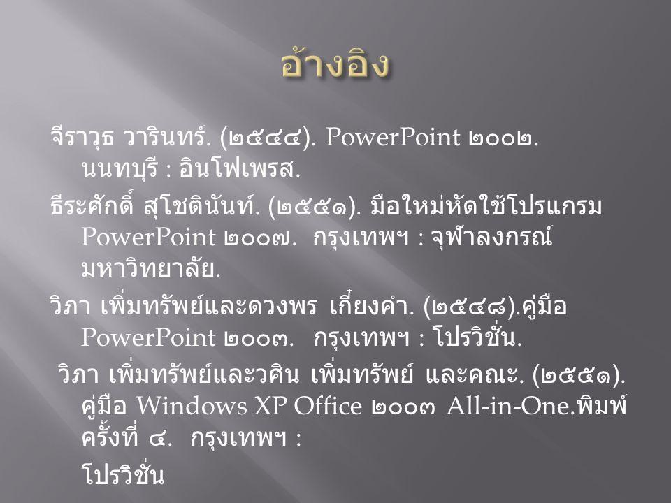 จีราวุธ วารินทร์.( ๒๕๔๔ ). PowerPoint ๒๐๐๒. นนทบุรี : อินโฟเพรส.