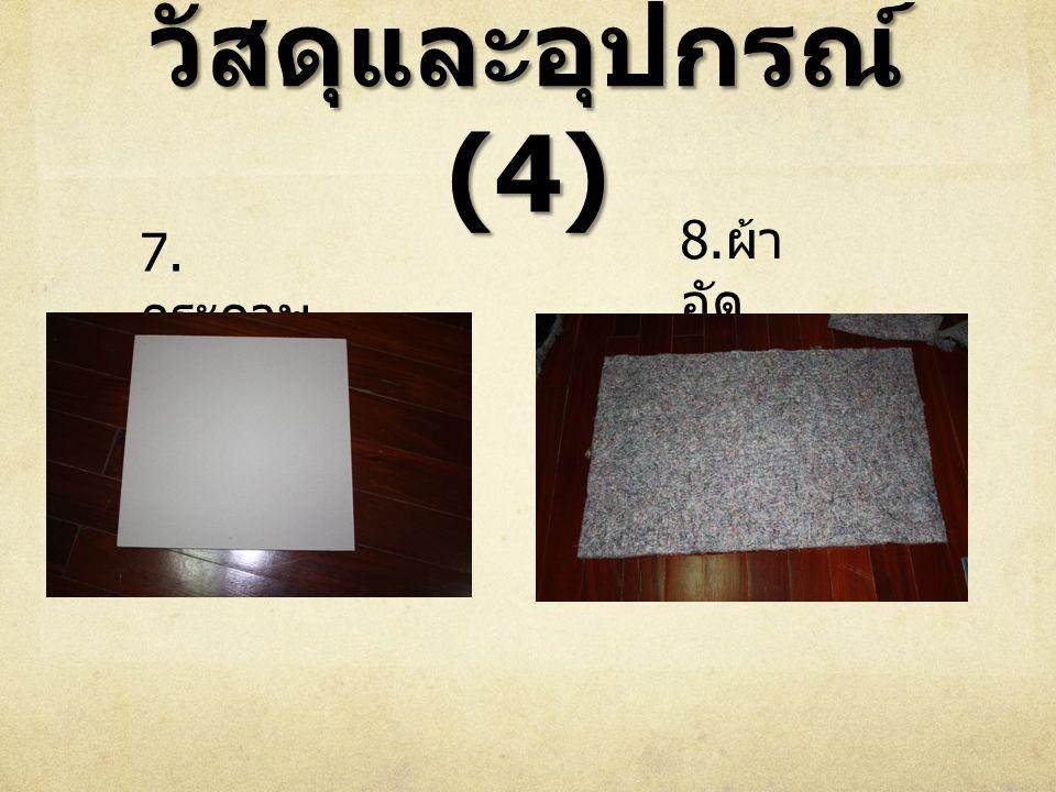วัสดุและอุปกรณ์ (4) 7. กระดาษ แข็ง 8. ผ้า อัด