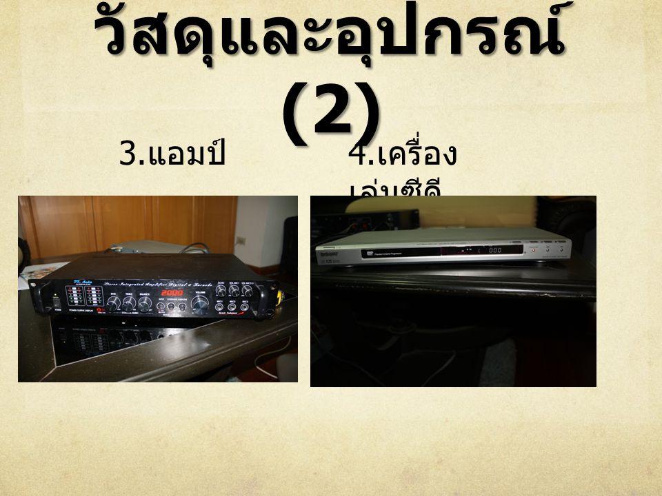 วัสดุและอุปกรณ์ (2) 3. แอมป์ 4. เครื่อง เล่นซีดี