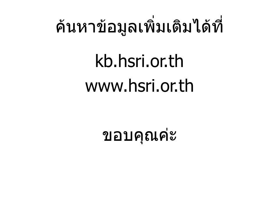 ค้นหาข้อมูลเพิ่มเติมได้ที่ kb.hsri.or.th www.hsri.or.th ขอบคุณค่ะ