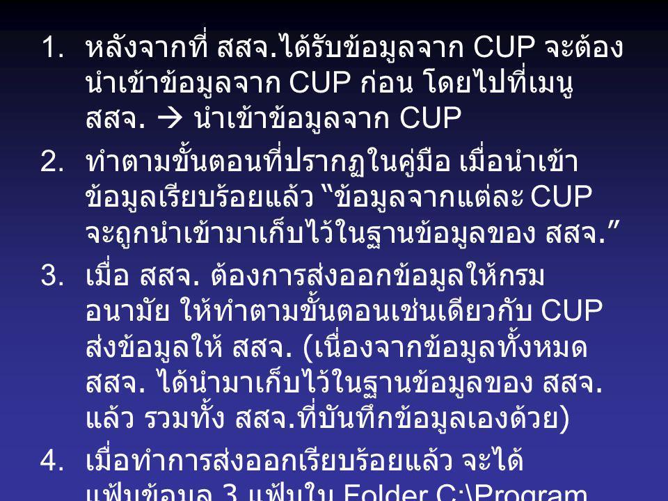 1. หลังจากที่ สสจ. ได้รับข้อมูลจาก CUP จะต้อง นำเข้าข้อมูลจาก CUP ก่อน โดยไปที่เมนู สสจ.
