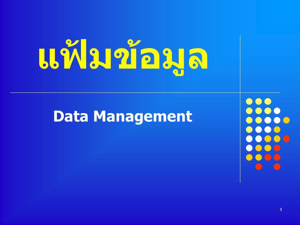 1 แฟ้มข้อมูล Data Management