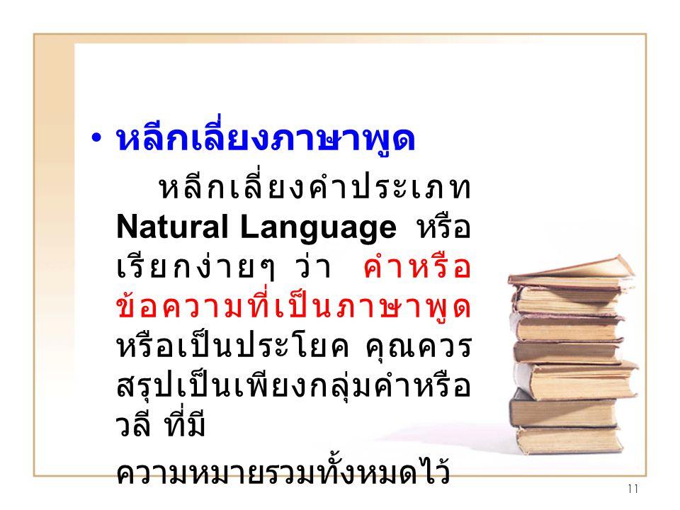 11 หลีกเลี่ยงภาษาพูด หลีกเลี่ยงคำประเภท Natural Language หรือ เรียกง่ายๆ ว่า คำหรือ ข้อความที่เป็นภาษาพูด หรือเป็นประโยค คุณควร สรุปเป็นเพียงกลุ่มคำหรือ วลี ที่มี ความหมายรวมทั้งหมดไว้