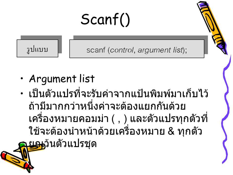 Scanf() Argument list เป็นตัวแปรที่จะรับค่าจากแป้นพิมพ์มาเก็บไว้ ถ้ามีมากกว่าหนึ่งค่าจะต้องแยกกันด้วย เครื่องหมายคอมม่า (, ) และตัวแปรทุกตัวที่ ใช้จะต้องนำหน้าด้วยเครื่องหมาย & ทุกตัว ยกเว้นตัวแปรชุด