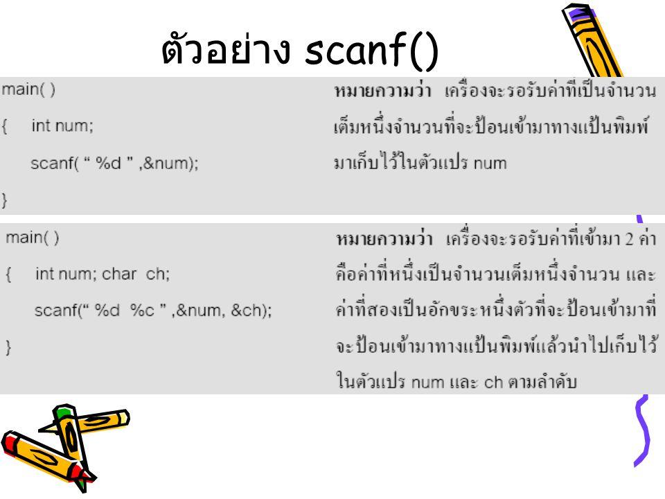 ตัวอย่าง scanf()
