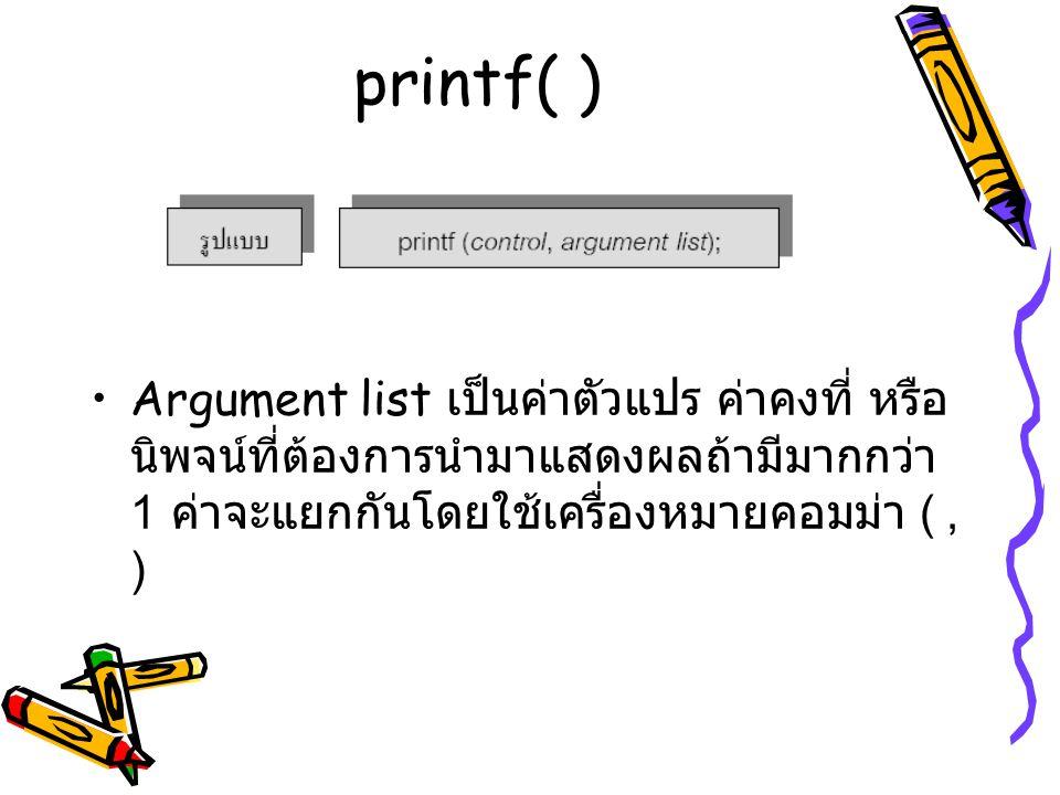 printf( ) Control จะต้องเขียนอยู่ภายใต้ เครื่องหมาย ซึ่งสามารถเขียนได้ 2 ลักษณะคือ 1.
