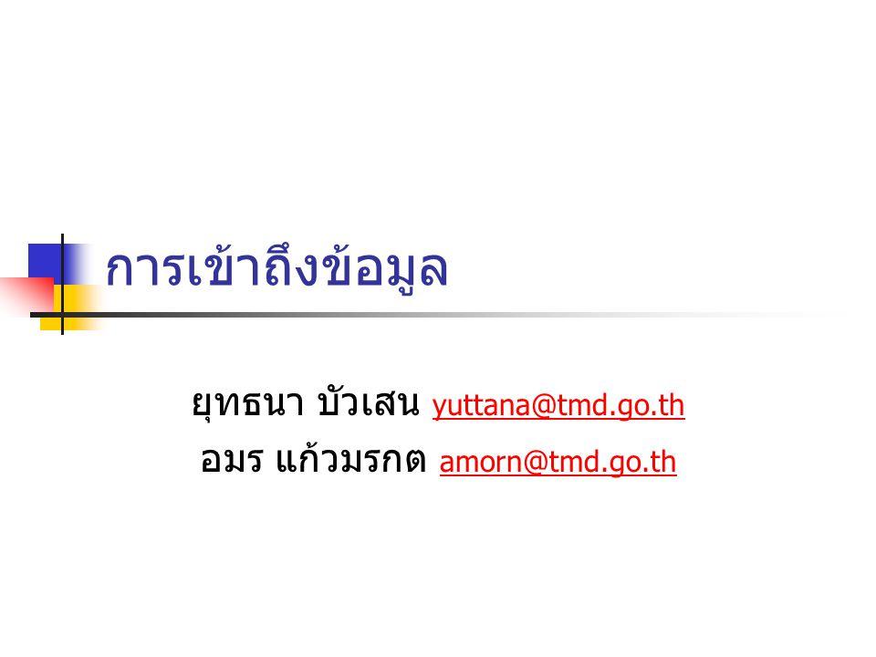 การเข้าถึงข้อมูล ยุทธนา บัวเสน yuttana@tmd.go.th yuttana@tmd.go.th อมร แก้วมรกต amorn@tmd.go.th amorn@tmd.go.th