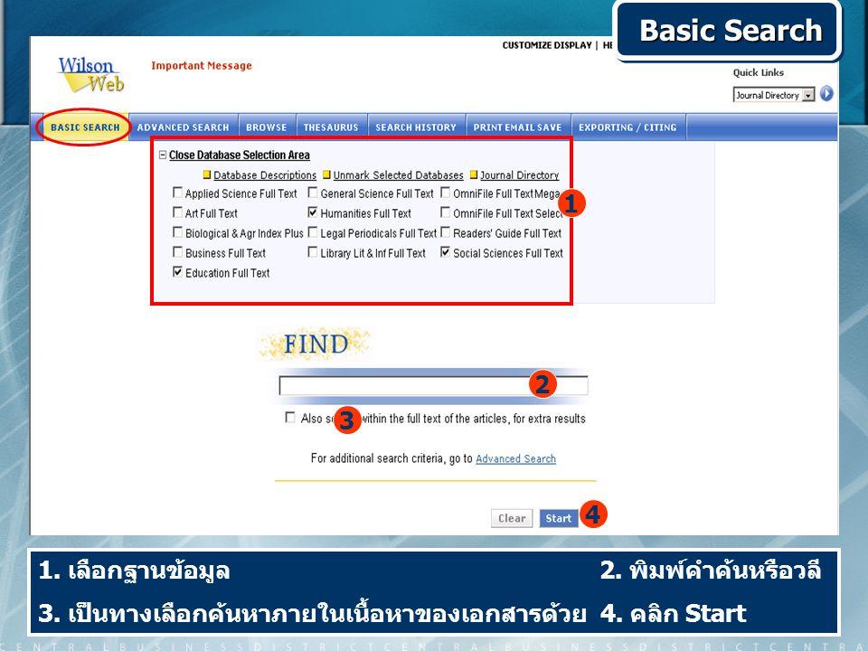 1. เลือกฐานข้อมูล 2. พิมพ์คำค้นหรือวลี 3. เป็นทางเลือกค้นหาภายในเนื้อหาของเอกสารด้วย 4. คลิก Start Basic Search Basic Search 1 2 3 4