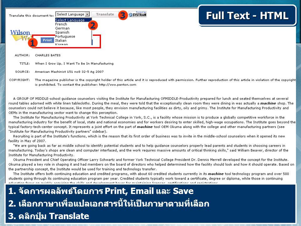 Full Text - HTML 1. จัดการผลลัพธ์โดยการ Print, Email และ Save 2. เลือกภาษาเพื่อแปลเอกสารนี้ให้เป็นภาษาตามที่เลือก 3. คลิกปุ่ม Translate 12 3