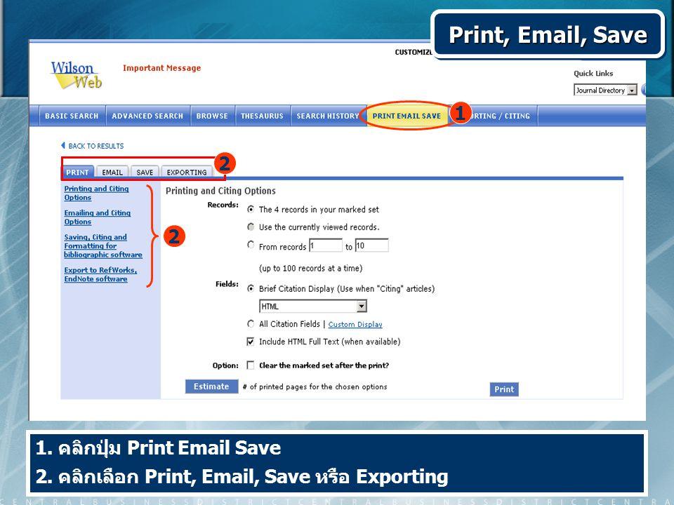 1. คลิกปุ่ม Print Email Save 2. คลิกเลือก Print, Email, Save หรือ Exporting Print, Email, Save 1 2 2