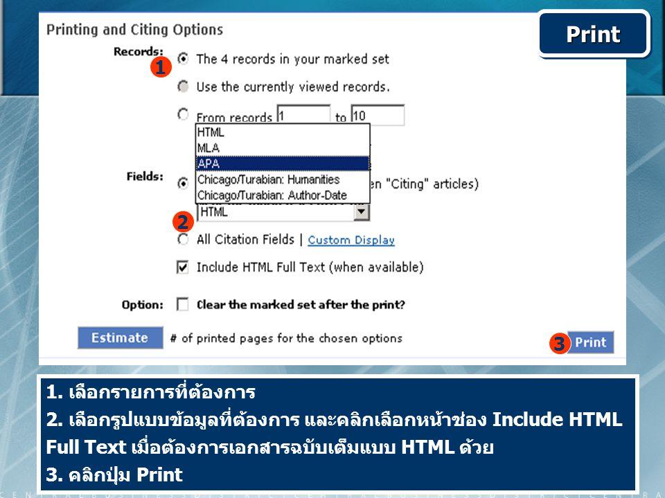 1. เลือกรายการที่ต้องการ 2. เลือกรูปแบบข้อมูลที่ต้องการ และคลิกเลือกหน้าช่อง Include HTML Full Text เมื่อต้องการเอกสารฉบับเต็มแบบ HTML ด้วย 3. คลิกปุ่