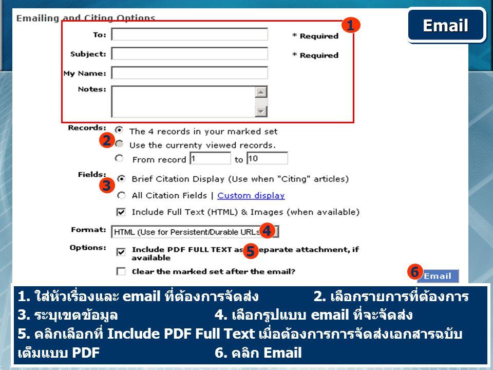 1. ใส่หัวเรื่องและ email ที่ต้องการจัดส่ง 2. เลือกรายการที่ต้องการ 3. ระบุเขตข้อมูล 4. เลือกรูปแบบ email ที่จะจัดส่ง 5. คลิกเลือกที่ Include PDF Full