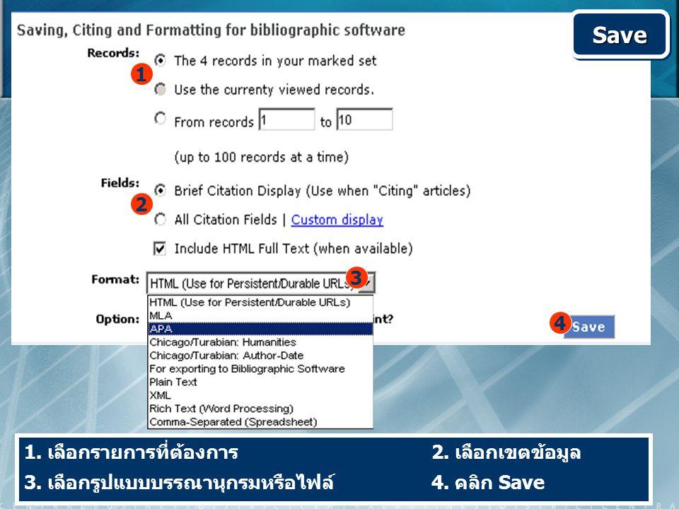 SaveSave 1 2 3 4 1. เลือกรายการที่ต้องการ 2. เลือกเขตข้อมูล 3. เลือกรูปแบบบรรณานุกรมหรือไฟล์4. คลิก Save