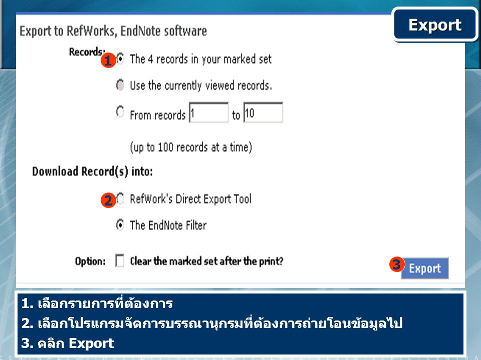 ExportExport 1 2 3 1. เลือกรายการที่ต้องการ 2. เลือกโปรแกรมจัดการบรรณานุกรมที่ต้องการถ่ายโอนข้อมูลไป 3. คลิก Export