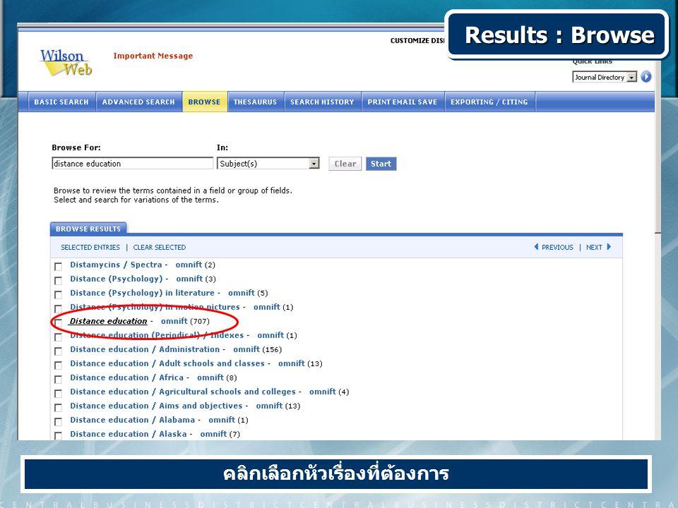 คลิกเลือกหัวเรื่องที่ต้องการ Results :Browse Results : Browse