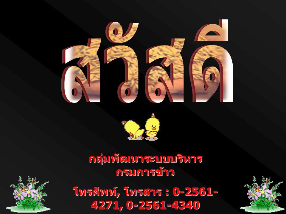 กลุ่มพัฒนาระบบบริหาร กรมการข้าว โทรศัพท์, โทรสาร : 0-2561- 4271, 0-2561-4340 E-mail : adg@ricethailand.go.th