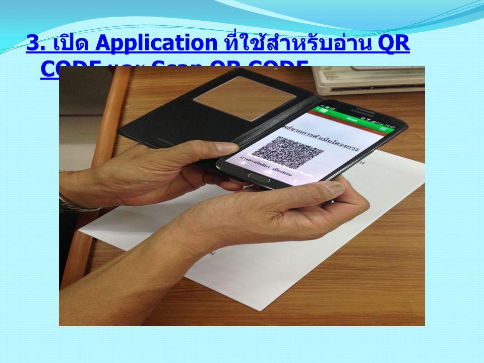 3. เปิด Application ที่ใช้สำหรับอ่าน QR CODE และ Scan QR CODE
