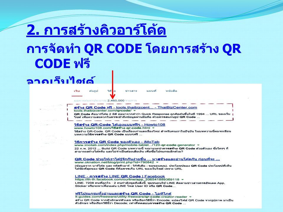 2. การสร้างคิวอาร์โค้ด การจัดทำ QR CODE โดยการสร้าง QR CODE ฟรี จากเว็บไซต์ tools.thaibizcenter.com/qrcode/
