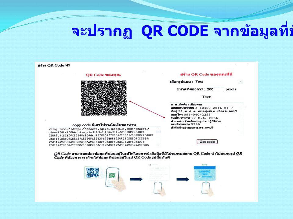 จะปรากฏ QR CODE จากข้อมูลที่บันทึก