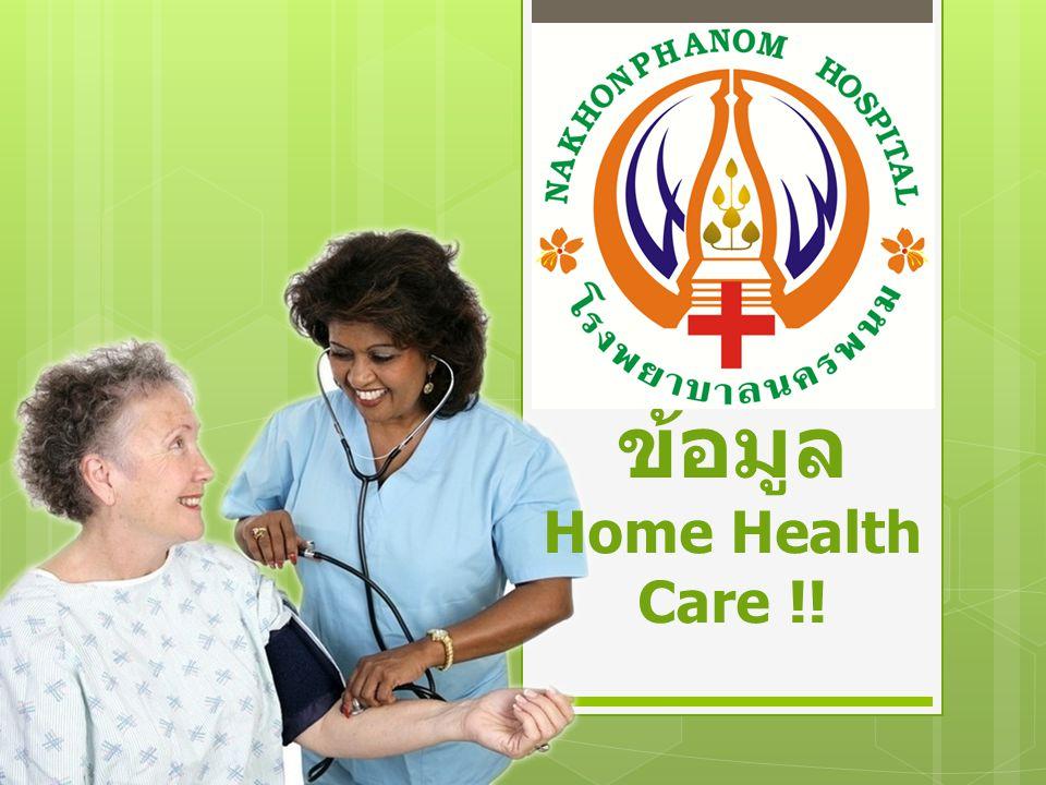 การบันทึกข้อมูล Home Health Care !! รายชื่อที่ต้องออกเยี่ยม - ผลการ เยี่ยม