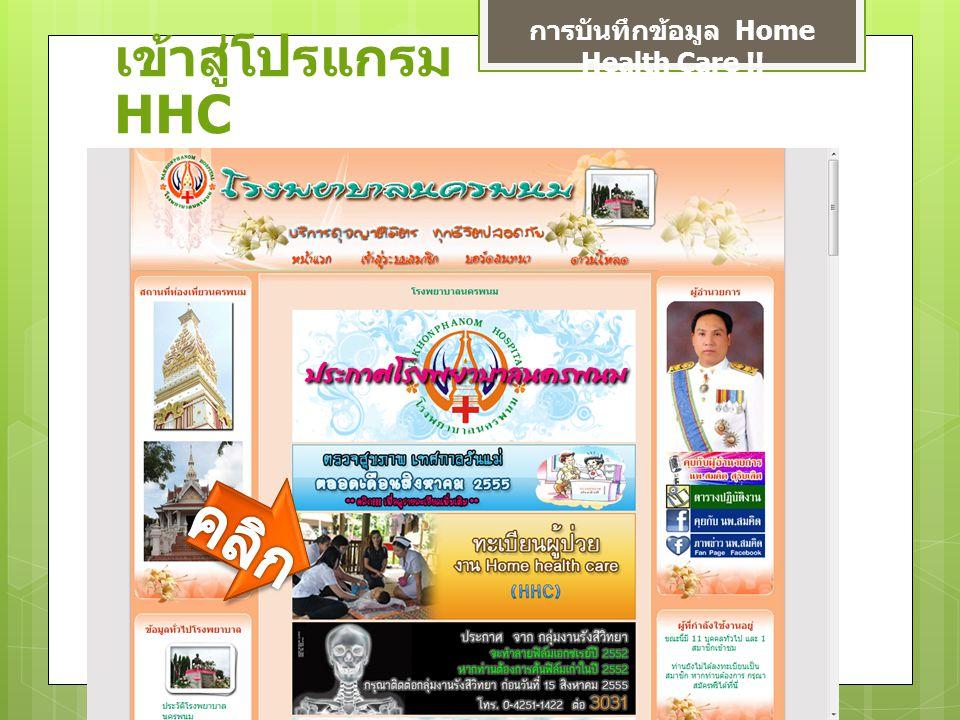 เข้าสู่โปรแกรม HHC การบันทึกข้อมูล Home Health Care !!