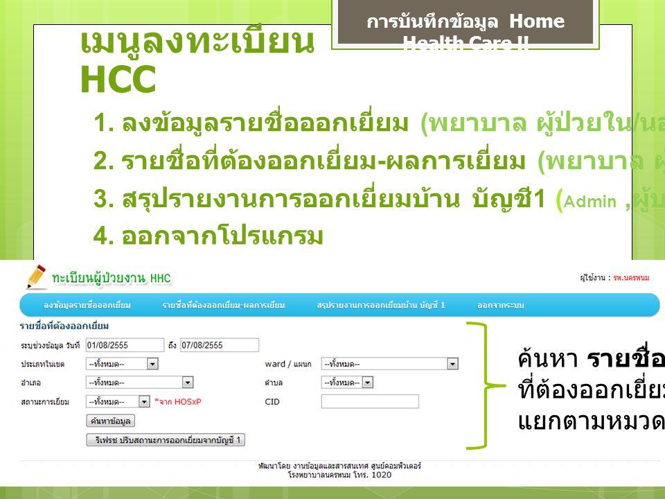 เมนูลงทะเบียน HCC การบันทึกข้อมูล Home Health Care !.