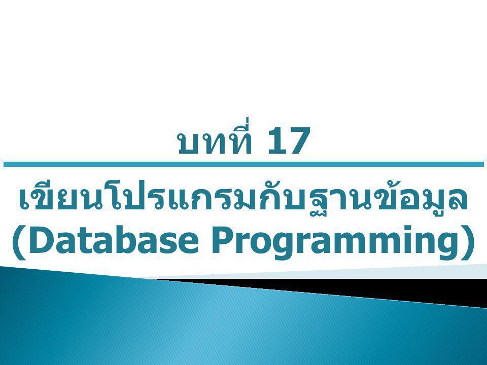 เขียนโปรแกรมกับฐานข้อมูล (Database Programming)