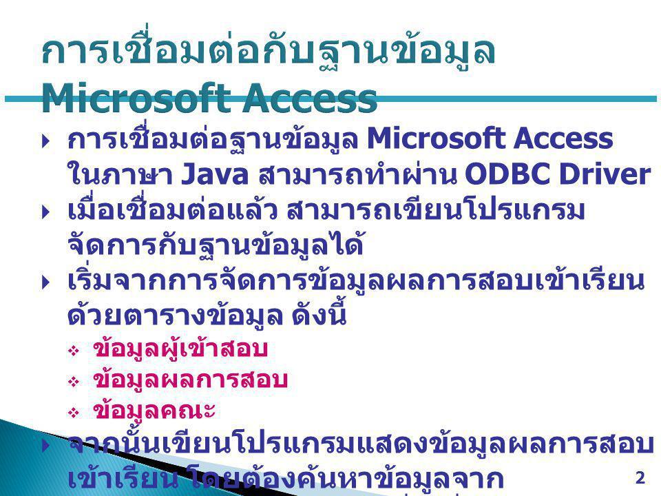  การเชื่อมต่อฐานข้อมูล Microsoft Access ในภาษา Java สามารถทำผ่าน ODBC Driver  เมื่อเชื่อมต่อแล้ว สามารถเขียนโปรแกรม จัดการกับฐานข้อมูลได้  เริ่มจาก