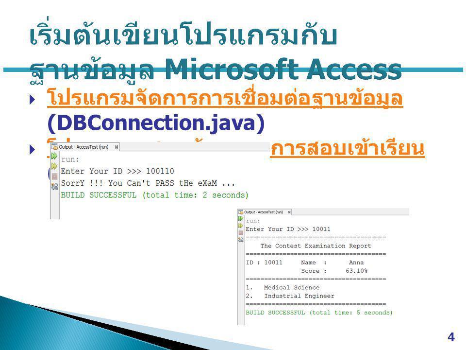  โปรแกรมจัดการการเชื่อมต่อฐานข้อมูล (DBConnection.java) โปรแกรมจัดการการเชื่อมต่อฐานข้อมูล  โปรแกรมแสดงข้อมูลผลการสอบเข้าเรียน (DBTest.java) โปรแกรม