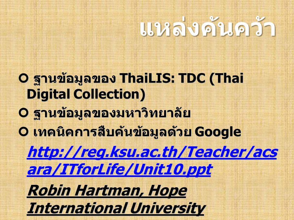 แหล่งค้นคว้า ฐานข้อมูลของ ThaiLIS: TDC (Thai Digital Collection) ฐานข้อมูลของ ThaiLIS: TDC (Thai Digital Collection) ฐานข้อมูลของมหาวิทยาลัย ฐานข้อมูล