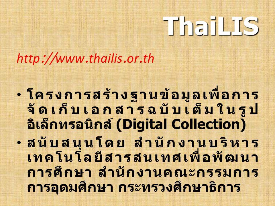 ThaiLIS http://www.thailis.or.th โครงการสร้างฐานข้อมูลเพื่อการ จัดเก็บเอกสารฉบับเต็มในรูป อิเล็กทรอนิกส์ (Digital Collection) สนับสนุนโดย สำนักงานบริห