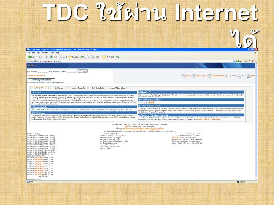 TDC ใช้ผ่าน Internet ได้