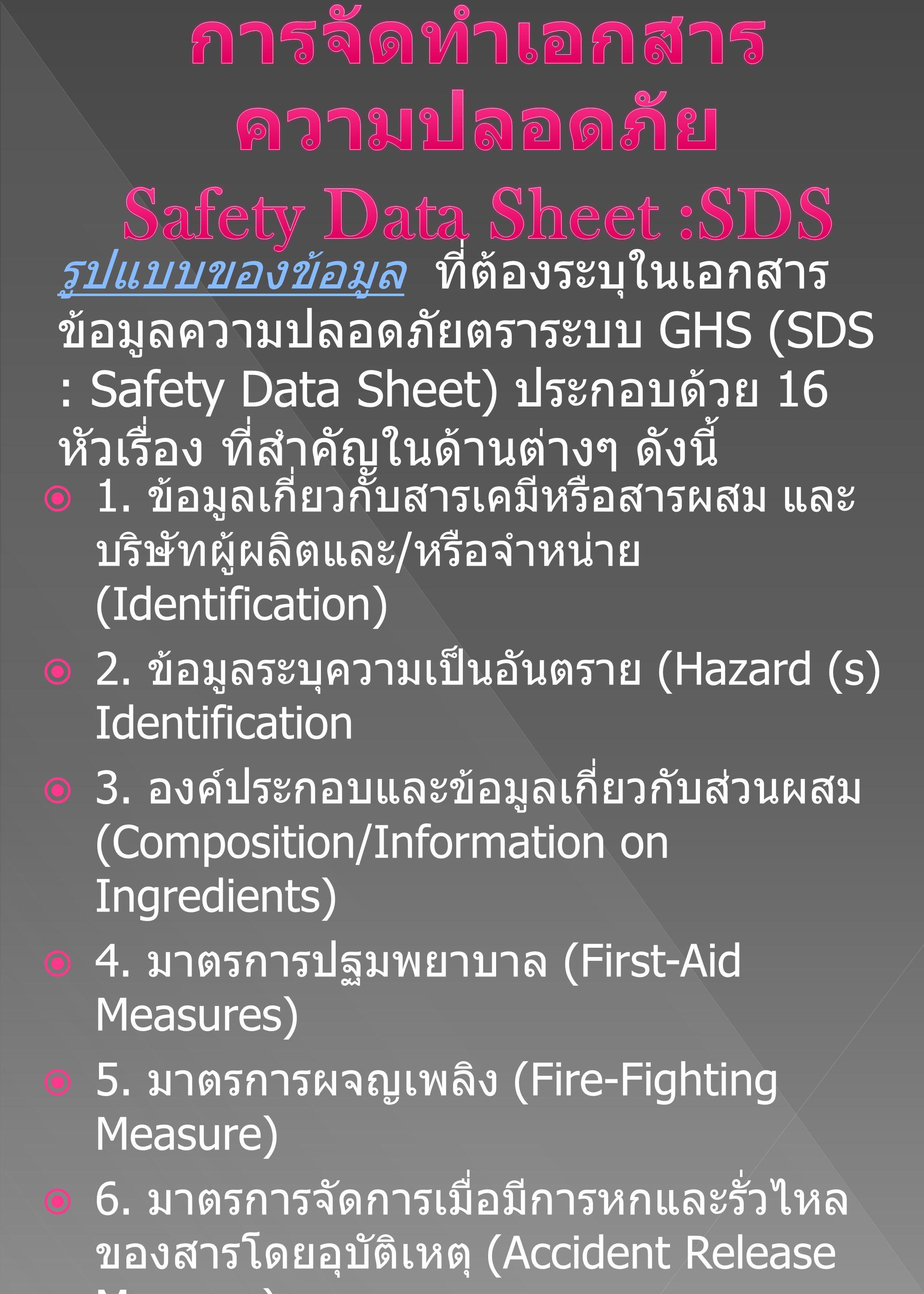  1. ข้อมูลเกี่ยวกับสารเคมีหรือสารผสม และ บริษัทผู้ผลิตและ / หรือจำหน่าย (Identification)  2. ข้อมูลระบุความเป็นอันตราย (Hazard (s) Identification 