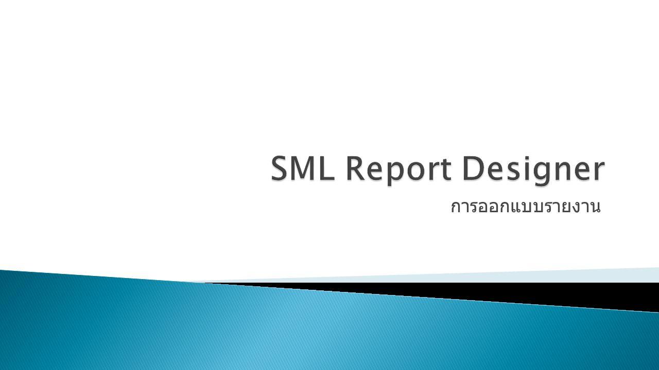 การออกแบบรายงาน